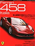 オートカージャパン別冊フェラーリ458イタリアブック [雑誌]