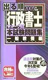 出る順行政書士ウォーク問本試験問題集 一般教養編〈2005年版〉 (出る順行政書士シリーズ)