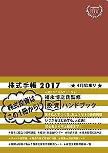 INVESTORS HANDBOOK 2017 / 株式手帳 (ボルドー)