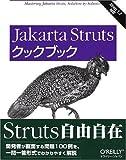 Jakarta Strutsクックブック