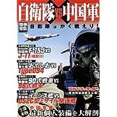 自衛隊vs中国軍―自衛隊はかく戦えり! (別冊宝島 (1190))