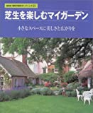 芝生を楽しむマイガーデン―小さなスペースに美しさと広がりを (NHK趣味の園芸ガーデニング21) 画像