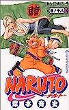 NARUTO -ナルト- 巻ノ十八