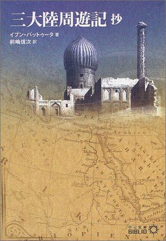 三大陸周遊記 抄 (中公文庫BIBLIO)の詳細を見る