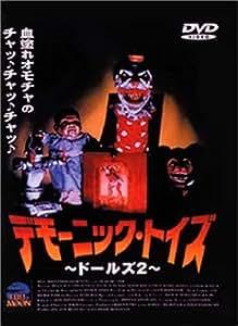 デモーニック・トイズ ドールズ2 [DVD]