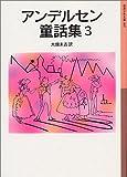 アンデルセン童話集 (3) (岩波少年文庫 (007))
