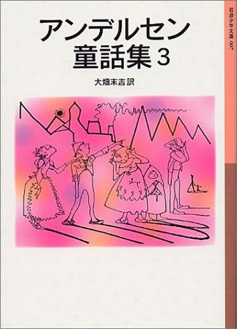 アンデルセン童話集 (3) (岩波少年文庫 (007))の詳細を見る