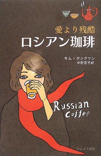 愛より残酷 ロシアン珈琲の詳細を見る