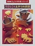 平野レミのおやつの時間 (NHKきょうの料理シリーズ)