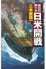 旭日の鉄十字 日米開戦 (C★NOVELS) Kindle版