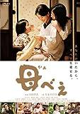 母べえ 通常版 [DVD]