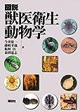 図説 獣医衛生動物学 (KS農学専門書)