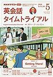 NHKラジオ英会話タイムトライアル 2020年 05 月号 [雑誌]