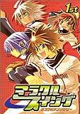 ミラクルスイング―ミスフルアンソロジー (1st) (Ramuneコミックス)