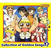 金色のガッシュベル!!「Collection of Golden Songs III」