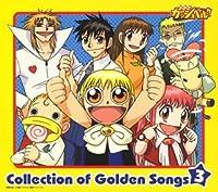 金色のガッシュベル!!「Collection of Golden Songs III」
