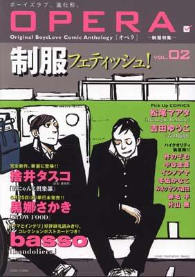 OPERA Vol.2 -制服特集- (TENMA COMICS EDGE COMIX)の詳細を見る