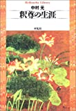 釈尊の生涯 (平凡社ライブラリー)