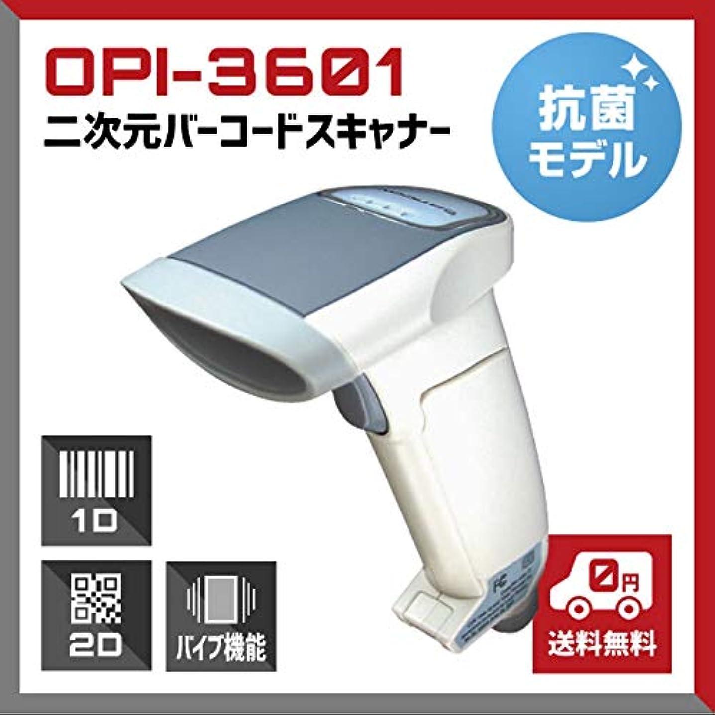 盆コマンド薬用バイブ付2次元ガンタイプスキャナ OPI-3601-USB-HID-AMV