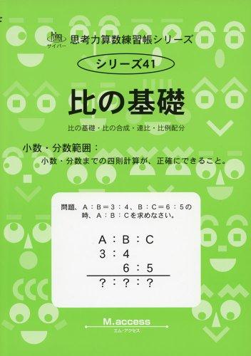 比の基礎 (思考力算数練習帳シリーズ 41)