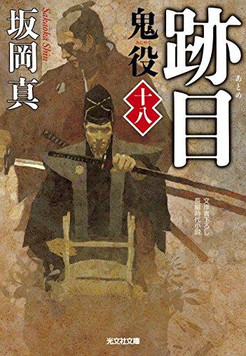 跡目 鬼役(十八) (光文社時代小説文庫)の詳細を見る