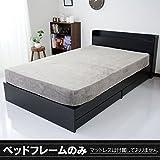 (DORIS) ベッド シングル フレームのみ 収納付き 【NEWファンシー ブラック】 組み立て式 コンセント付き キズに強いメラミン塗装 (KIC)