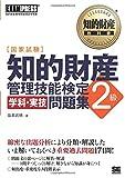 [ワイド版]知的財産教科書 知的財産管理技能検定2級 学科・実技問題集