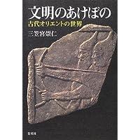 文明のあけぼの 古代オリエントの世界