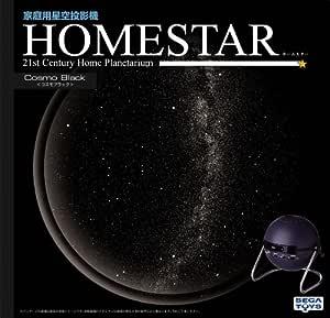 家庭用星空投影機「ホームスター(HOMESTAR)」 コスモブラック