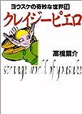 クレイジーピエロ / 高橋 葉介 のシリーズ情報を見る