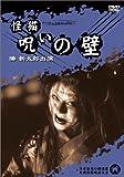 怪猫呪いの壁 [DVD]