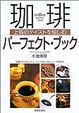 珈琲パーフェクト・ブック―上質のテイストを愉しむ