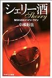 シェリー酒―知られざるスペイン・ワイン (PHPエル新書)