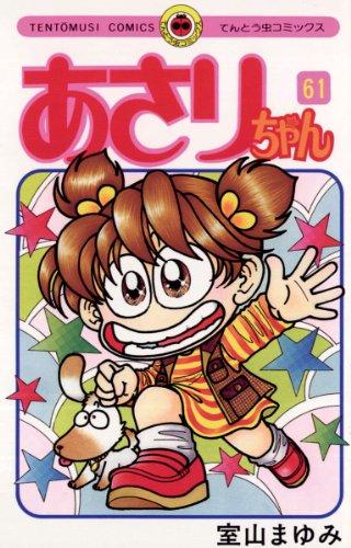 あさりちゃん(61) (てんとう虫コミックス)