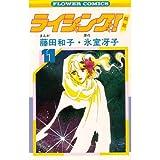 ライジング!(11) (フラワーコミックス)