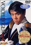 ボイスラッガー Vol.4 [DVD]
