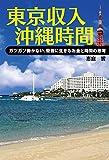 東京収入沖縄時間: ガツガツ働かない、優雅に生きるお金と時間の思考