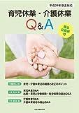平成29年改正対応 育児休業・介護休業Q&A
