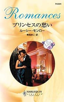 [ルーシー モンロー]のプリンセスの愁い ハーレクイン・ロマンス