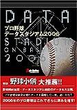 プロ野球データスタジアム2006