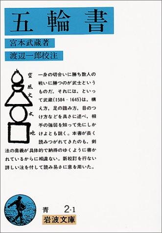 五輪書 (岩波文庫)の詳細を見る