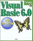 Visual Basic6.0 中級テクニック編 (Visual Basicコースウェア)