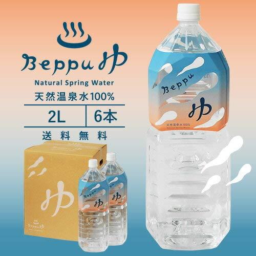 『別府温泉水100% Beppuゆ 2L×6本入』の1枚目の画像
