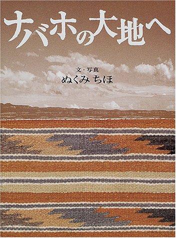 ナバホの大地へ (理論社ライブラリー―異文化に出会う本)の詳細を見る