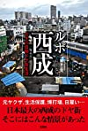 クスリ、ヤクザ、貧困ビジネス...大阪・西成での日々を綴った潜入ルポ