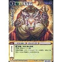 モンスターコレクション ヴァローカの精霊祭 無心王ヴァジュラ クローバー 2D-043