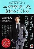 明日香出版社 寺田 健志 稼げる男は皆やっている エグゼクティブな身体のつくり方 (アスカビジネス)の画像