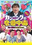 カンニング竹山の恋愛中毒 <「芸人面接」未放送映像SP>[DVD]