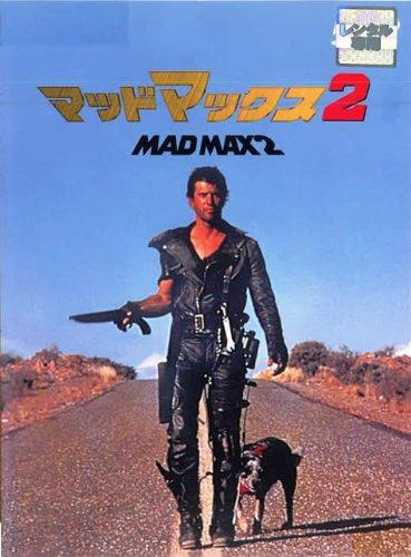 マッドマックス 2 [レンタル落ち]