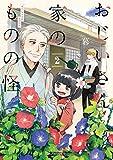 おじいさん家のものの怪 2 (リラクトコミックス Hugピクシブシリーズ)
